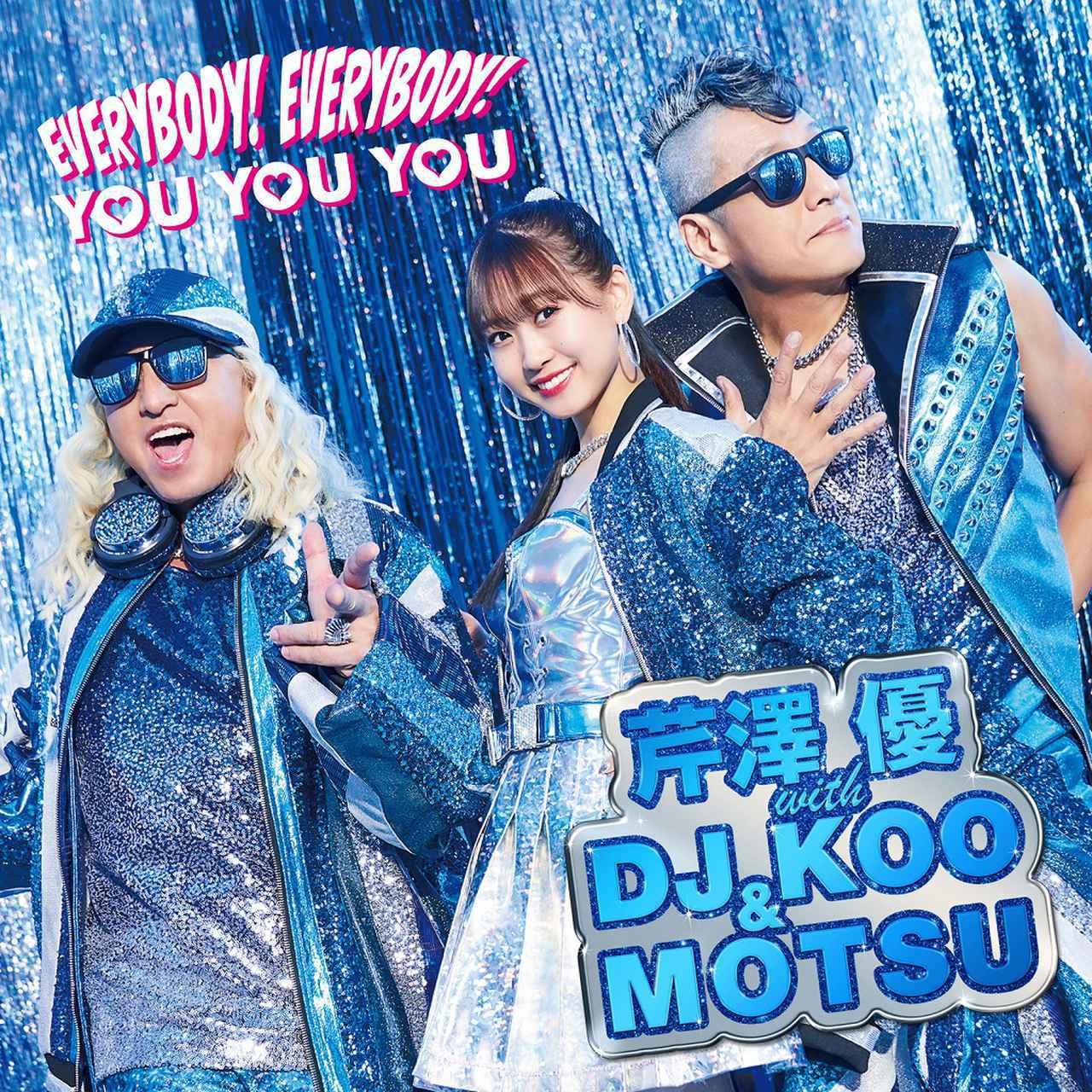 画像: EVERYBODY! EVERYBODY! / YOU YOU YOU (2曲ver.) / 芹澤 優 with DJ KOO & MOTSU