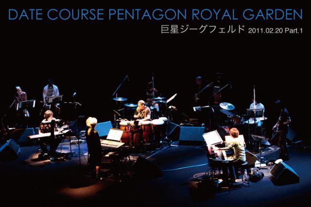 画像: 巨星ジーグフェルド 2011.02.20 Part.1 (DSD+mp3 Ver.) / DATE COURSE PENTAGON ROYAL GARDEN on OTOTOY Music Store
