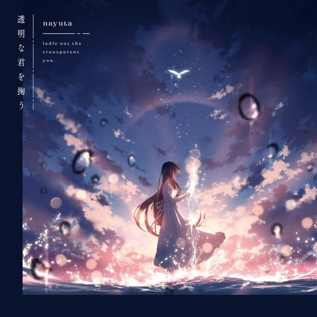 画像: 透明な君を掬う / nayuta on OTOTOY Music Store