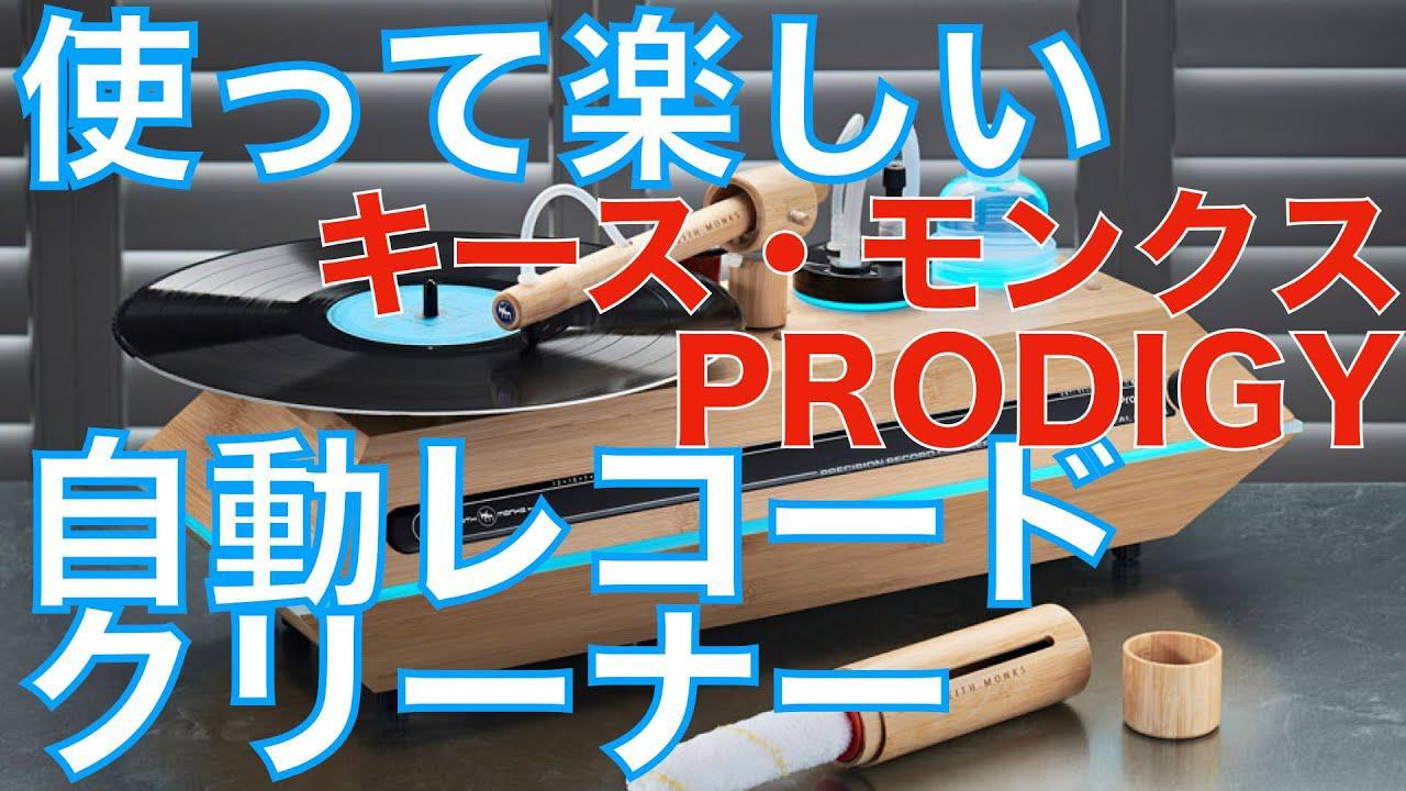 画像: PRODIGY RECORD CLEANING MACHINEの機能・使い方・注意点 youtu.be