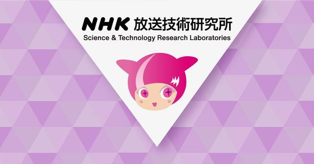 画像: NHK放送技術研究所