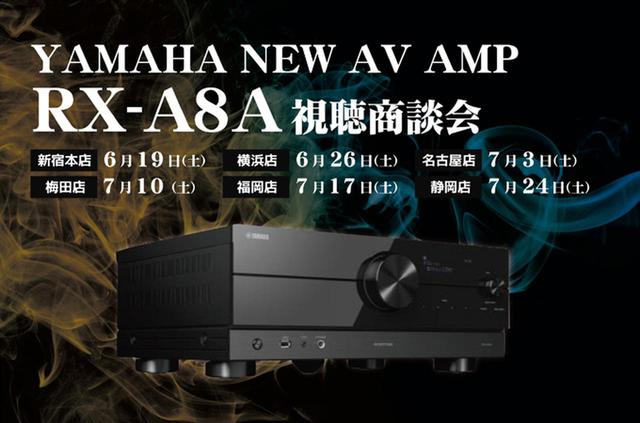 画像: アバック全国6店舗にて、YAMAHA RX-A8A体験視聴会を開催