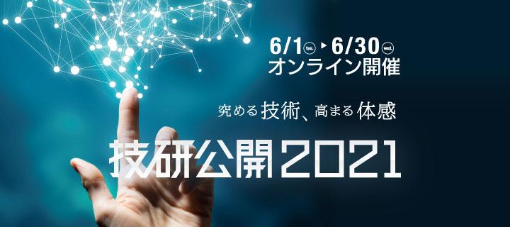 画像: 技研公開2021|NHK放送技術研究所