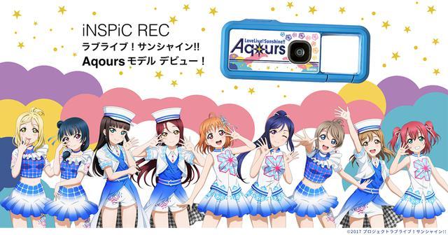 画像: [Canon] iNSPiC REC ラブライブ!サンシャイン!! Aqoursモデル SPECIAL SITE TOP