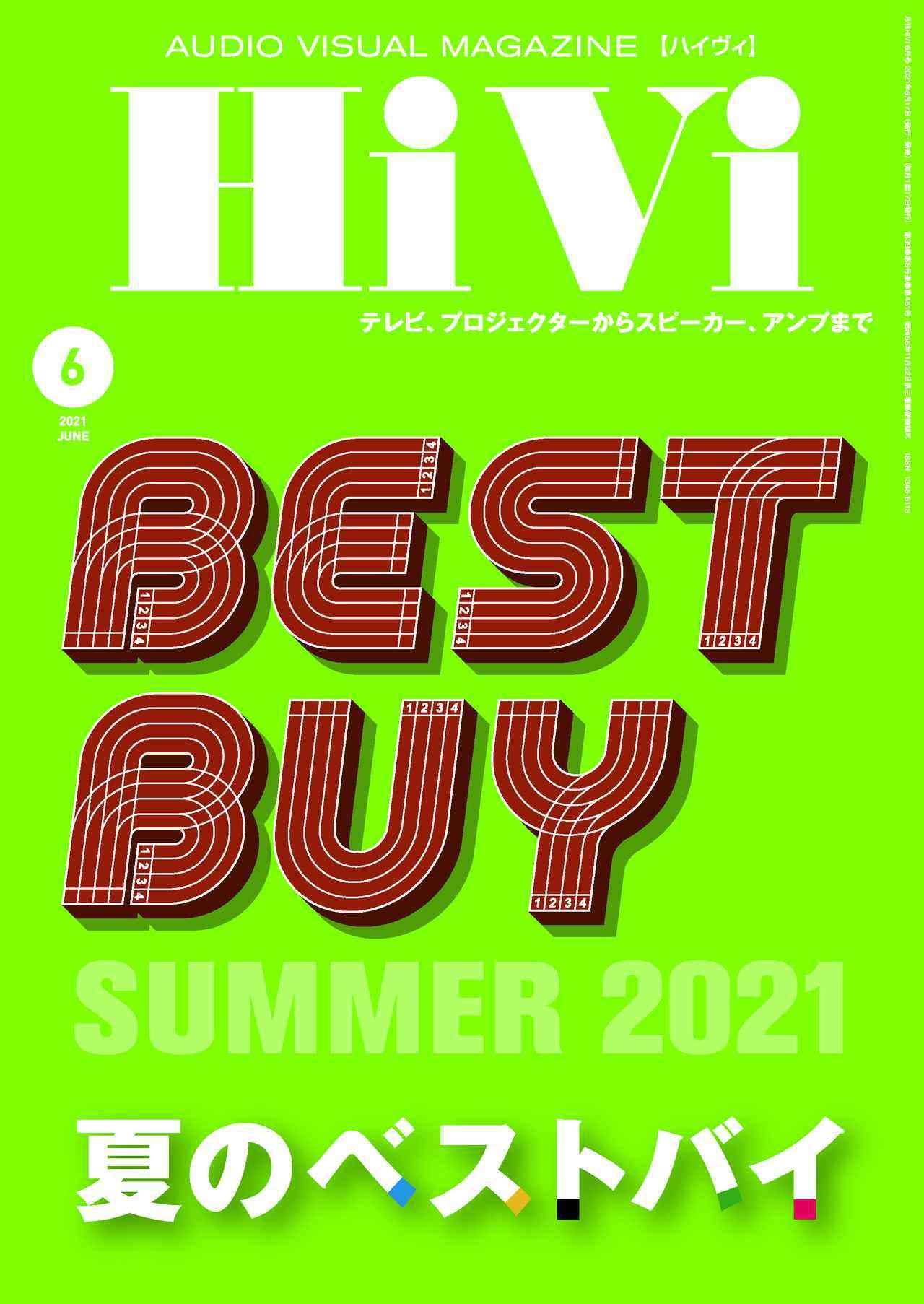 画像: 「夏のベストバイ」掲載HiVi6月号は5/17発売