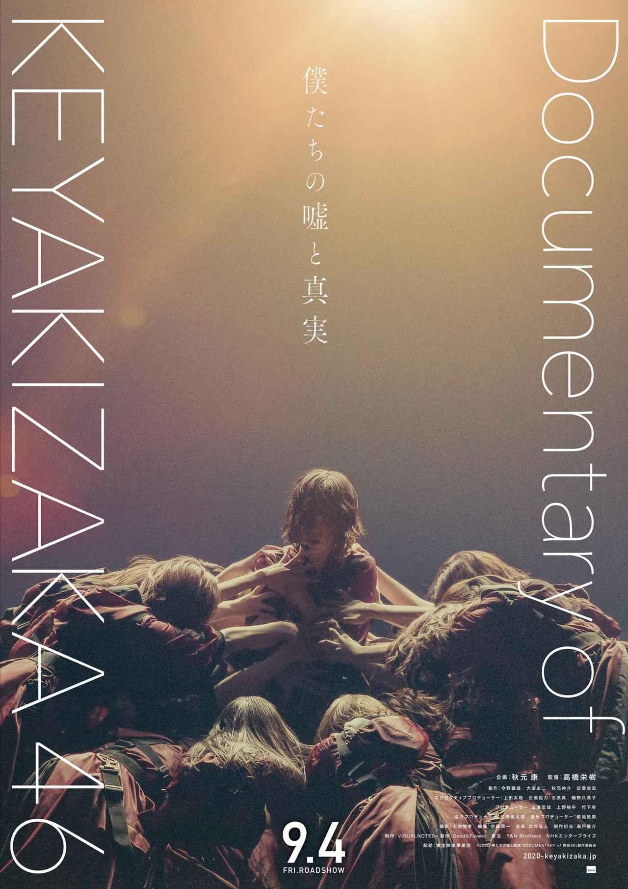 画像: ©2020「僕たちの嘘と真実 DOCUMENTARY of 欅坂46」製作委員会