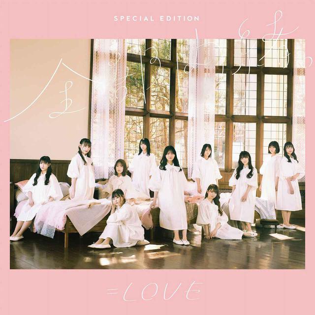 画像: 全部、内緒。 (Special Edition) / =LOVE