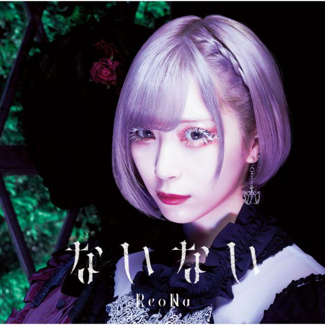 画像: ないない (Special Edition) / ReoNa on OTOTOY Music Store