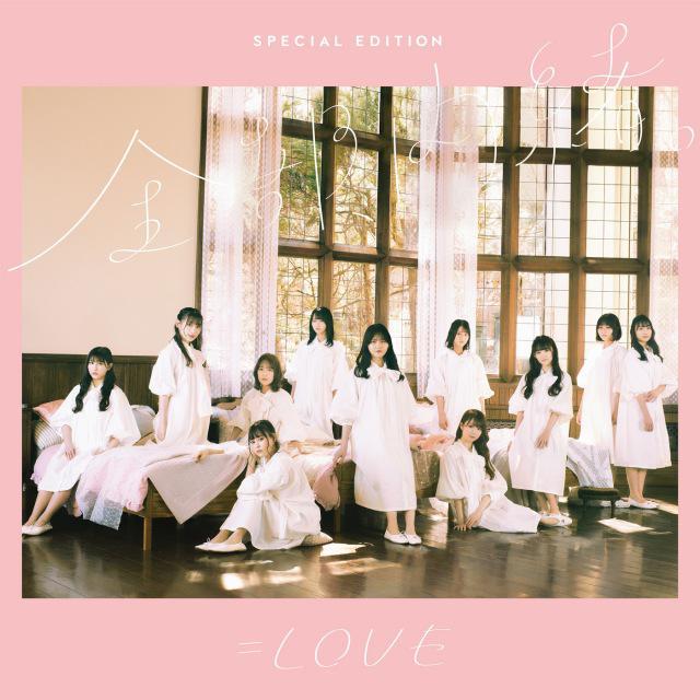 画像: 全部、内緒。 (Special Edition) / =LOVE on OTOTOY Music Store