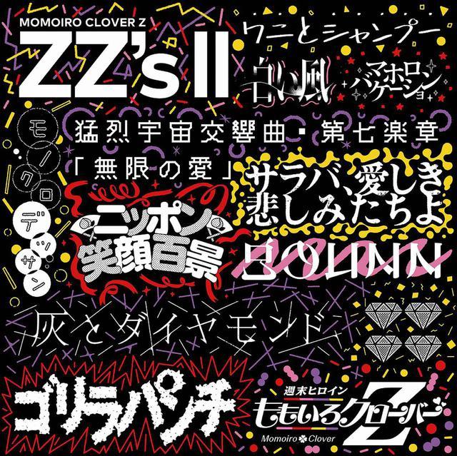 画像: ZZ's Ⅱ / ももいろクローバーZ