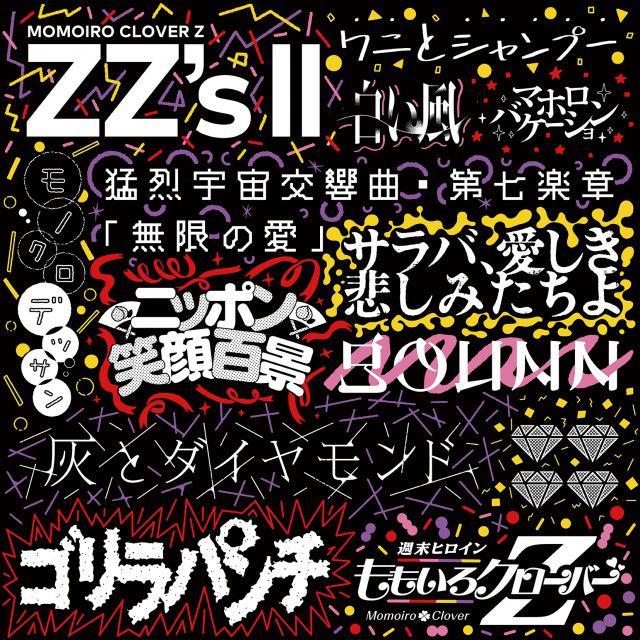 画像: ZZ's Ⅱ / ももいろクローバーZ on OTOTOY Music Store