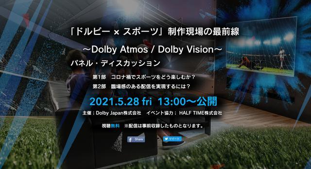画像: 「ドルビー × スポーツ」制作現場の最前線  ~Dolby Atmos / Dolby Vision~