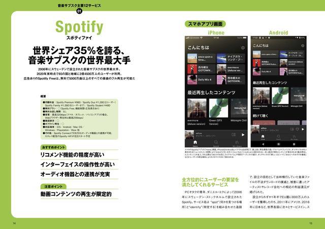 画像: Spotifyをはじめ、Apple Music、Amazon Musicなど、主要音楽サブスクサービスをピックアップして特徴を紹介