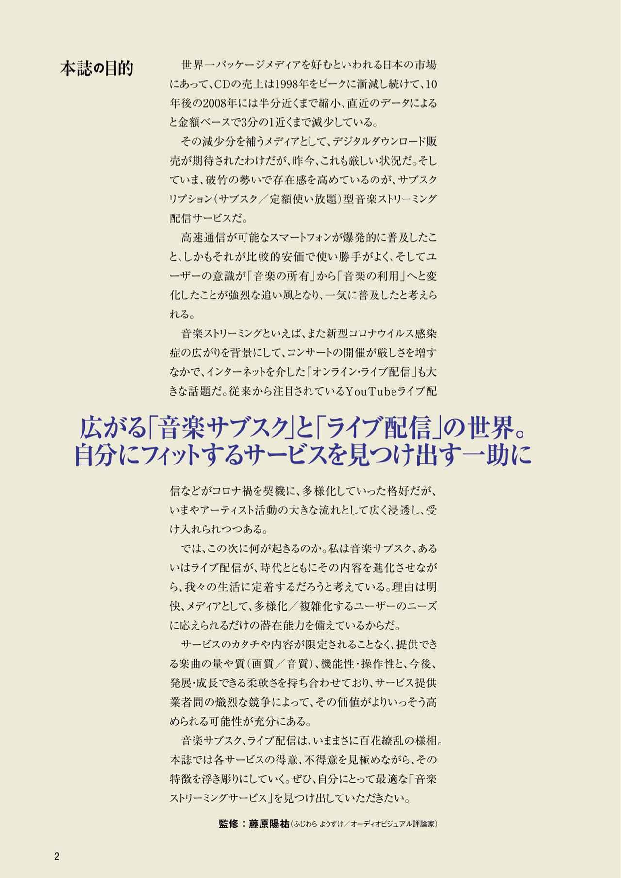 画像: 本誌の目的を、監修の藤原陽祐さんが執筆。本ムックでは、音楽サブスクとライブ配信の魅力ある世界を「かんたん、わかりやすい」かたちで紹介していく