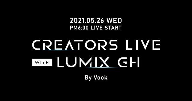 画像: CREATORS LIVE WITH LUMIX GH