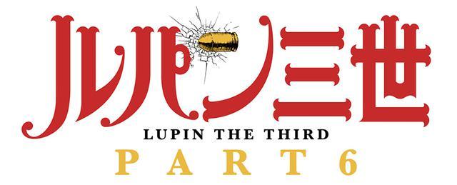 画像: 『ルパン三世PART6』2021年10月より日本テレビほかにて放送決定! 原作:モンキー・パンチ©TMS・NTV