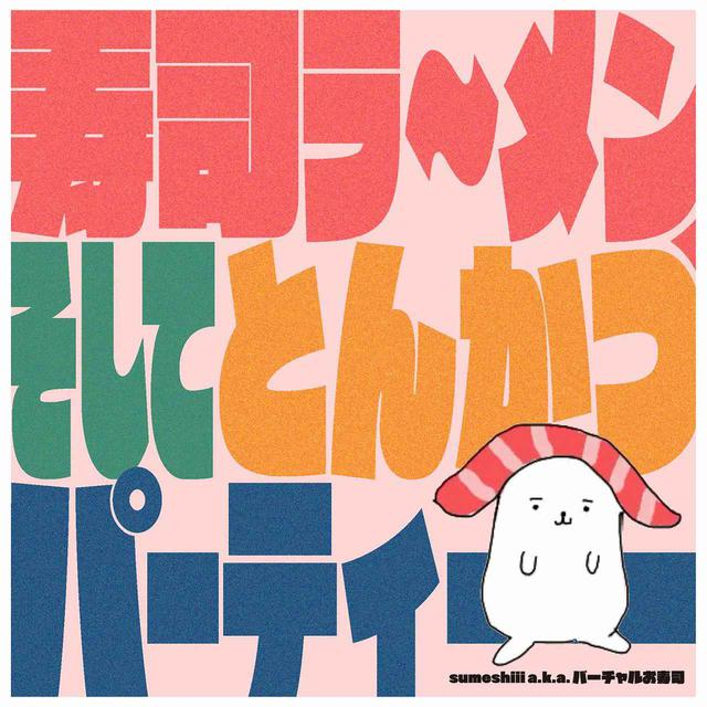 画像: 寿司ラ~メン、そしてとんかつパーティー / sumeshiii a.k.a.バーチャルお寿司