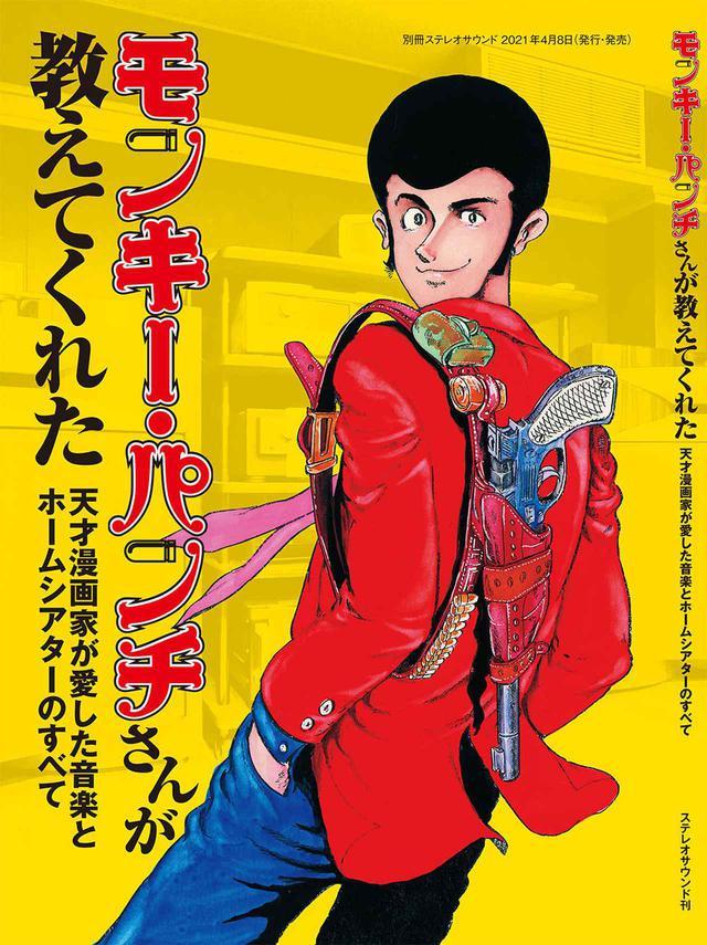画像: 『ルパン三世PART6』が今年10月から放送決定! アニメ化50周年を記念して、ファンが作品中に登場できる出演権をプレゼント
