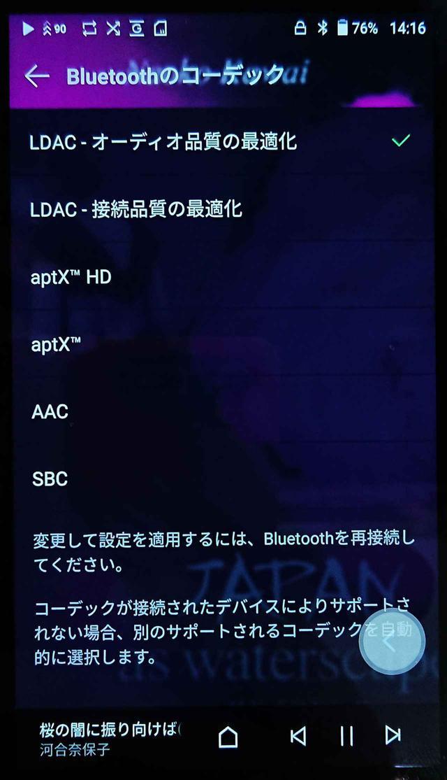 画像: ▲「SE180」は、SBC、AAC、aptX、aptX HD、そしてLDACのコーデックをサポートする
