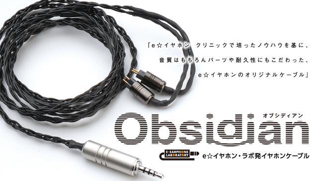 画像: オブシディアン|e☆イヤホン・ラボ発オリジナルケーブル