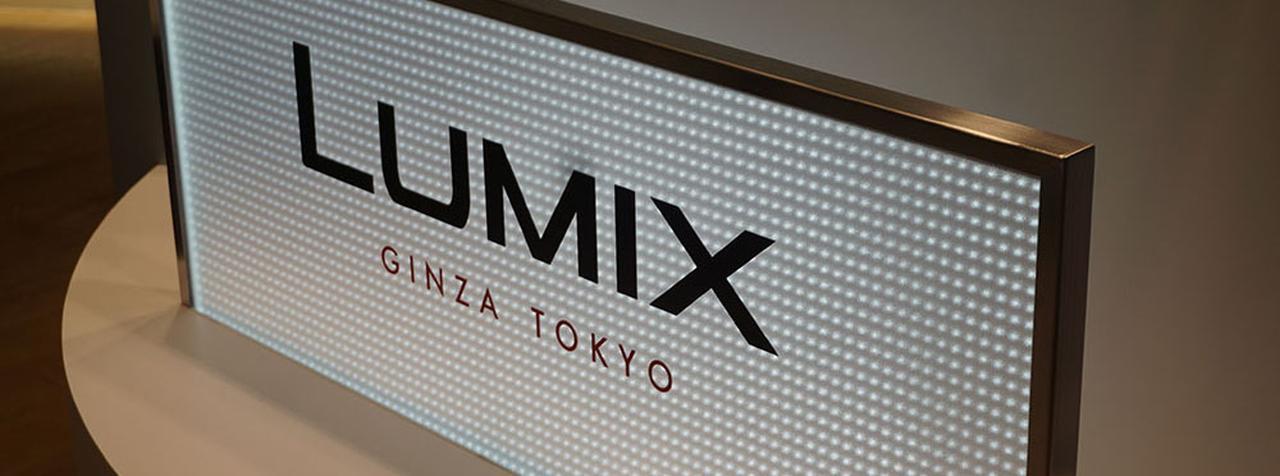 画像: ルミックスブランドの新たな拠点「LUMIX GINZA TOKYO」が4月20日にオープン。「DC-S1R」「DC-S1」に触って、そのパフォーマンスを体験できる - Stereo Sound ONLINE
