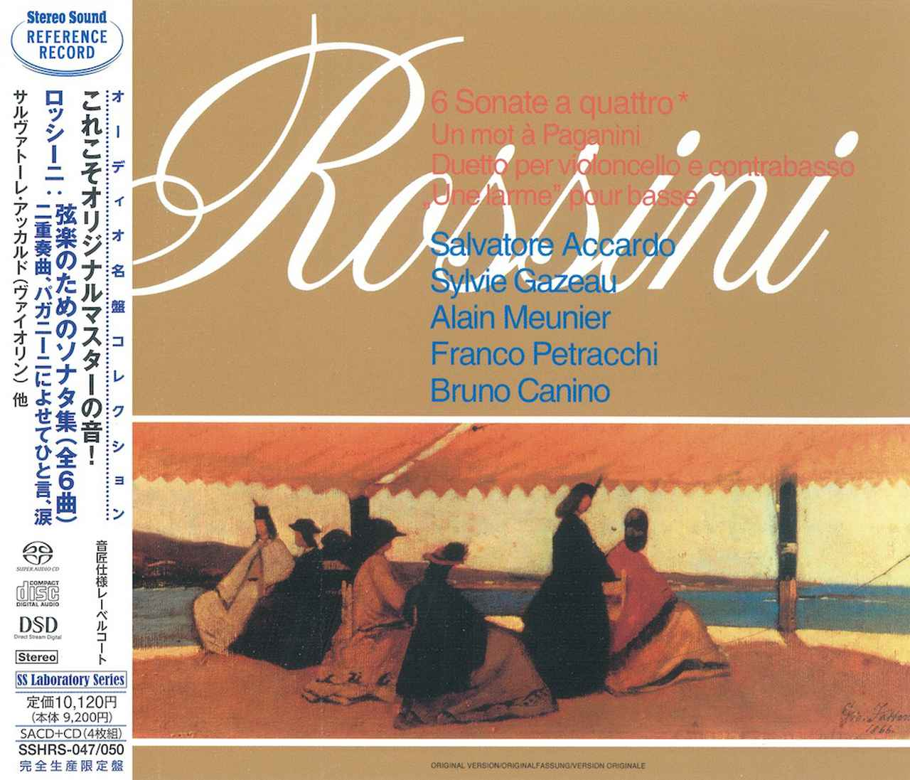 画像2: ディスク再生の魅力を再確認できる名曲、 名演奏のフラットトランスファーSACD