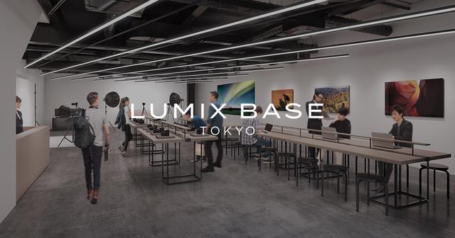 画像: LUMIX BASE TOKYO