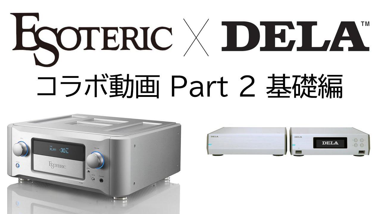 画像: ESOTERIC X DELA Part 2 基礎編 youtu.be