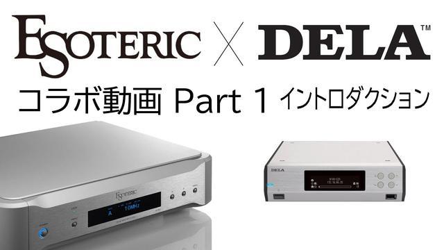 画像: ESOTERIC X DELA Part 1 イントロダクション youtu.be