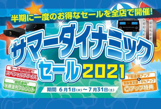画像: 【サマー・ダイナミックセール】 開催期間:2021年6月1日(火)~ 7月31日(土)