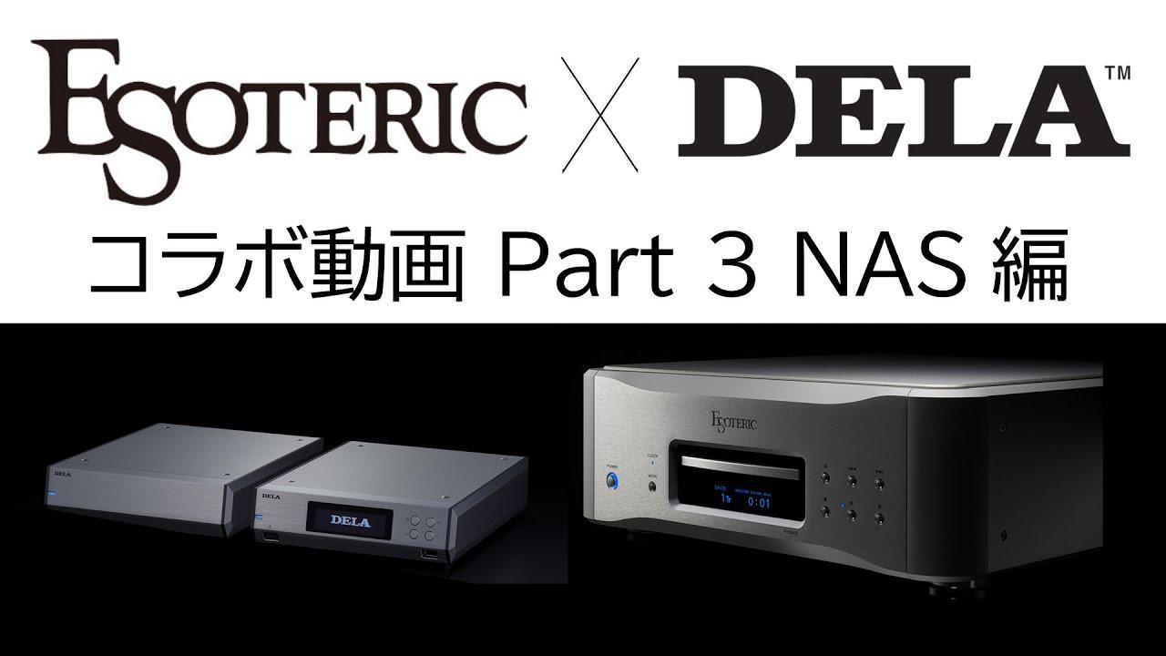 画像: ESOTERIC X DELA Part 3 NAS編 youtu.be