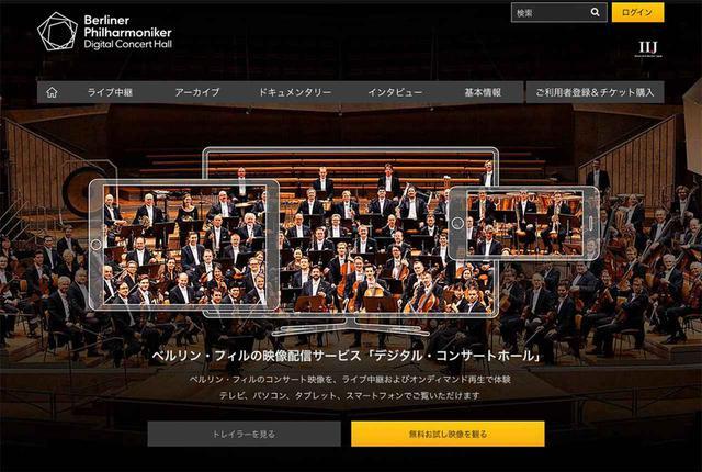 画像: デジタル・コンサートホールはiPhoneやアンドロイドスマホ、Apple TVなどで視聴可能な動画配信サービスだ(月額¥1,940)