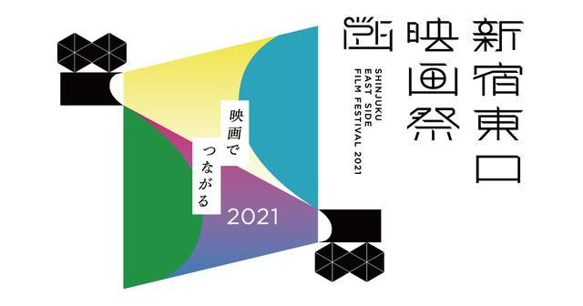 画像: MUSASHINOKAN SEFF2021