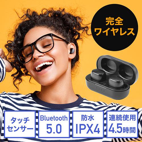 画像: 完全ワイヤレスイヤホン(フルワイヤレス / Bluetooth5.0対応 / IPX4防水規格 / 片耳使用対応 / 音楽・通話対応 / ハンズフリー通話) 400-BTTWS3BKの販売商品 | 通販ならサンワダイレクト