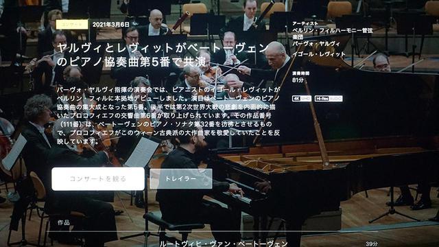 画像: 配信されているコンサートの詳細情報も表示可能