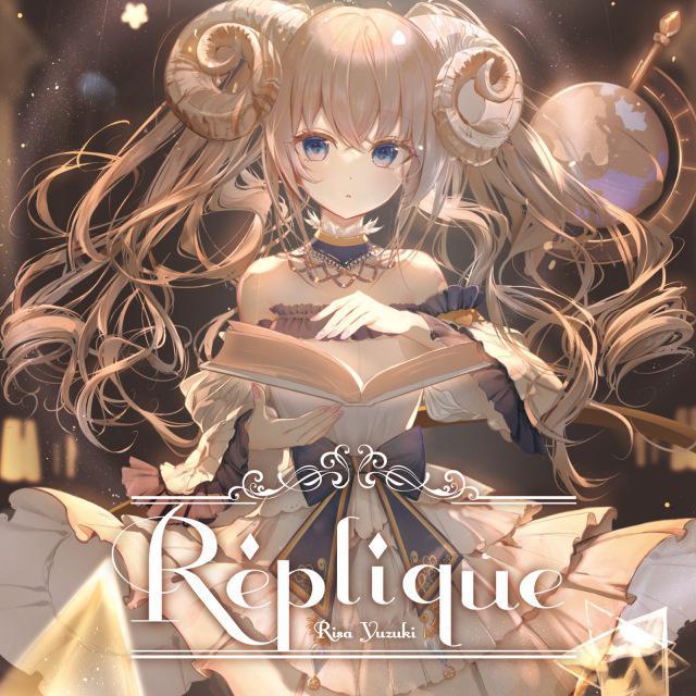画像: Réplique / Risa Yuzuki on OTOTOY Music Store