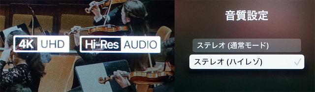 画像: 詳細情報の右側に映像と音のクォリティを示すマークが付いている。ここに「Hi-Res AUDIO」マークがあるコンテンツは、FLACで配信されていることを示している。FLAC音声を再生したい場合は、音質設定メニューで「ハイレゾ」を選択しておくこと