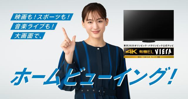 画像: 4K液晶・有機ELテレビ ビエラ | 東京2020オリンピック・パラリンピック公式テレビ | Panasonic