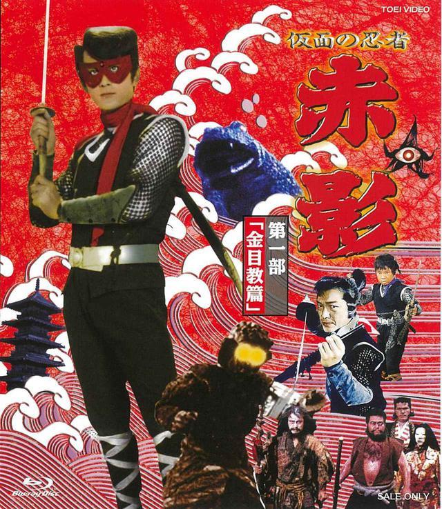画像1: 名優・坂口祐三郎生誕80周年特別企画、「仮面の忍者 赤影」のBlu-rayが、9月8日に単巻・廉価で発売決定