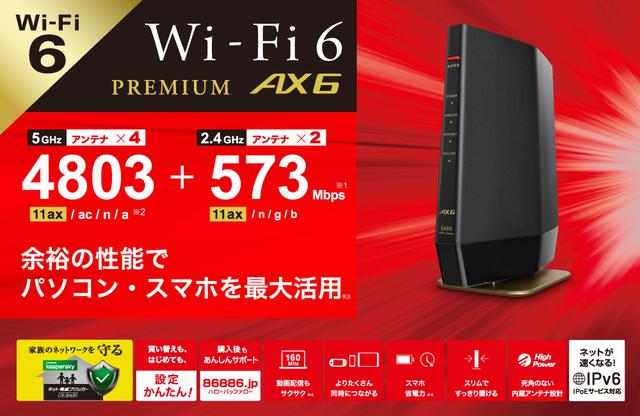 画像: WSR-5400AX6S-MB : Wi-Fiルーター : AirStation   バッファロー