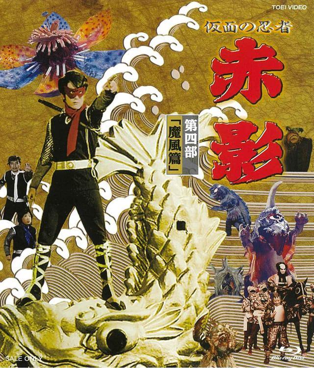 画像4: 名優・坂口祐三郎生誕80周年特別企画、「仮面の忍者 赤影」のBlu-rayが、9月8日に単巻・廉価で発売決定