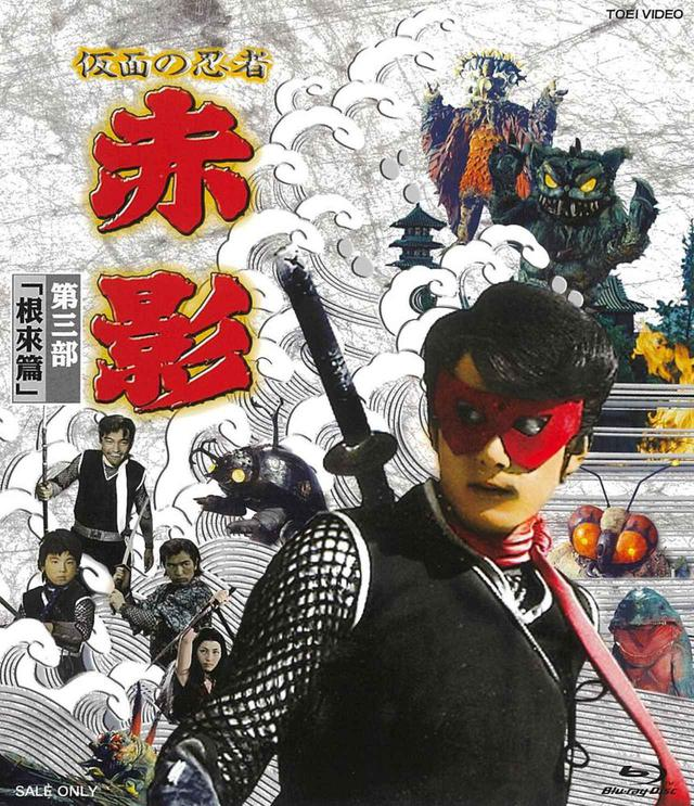 画像3: 名優・坂口祐三郎生誕80周年特別企画、「仮面の忍者 赤影」のBlu-rayが、9月8日に単巻・廉価で発売決定