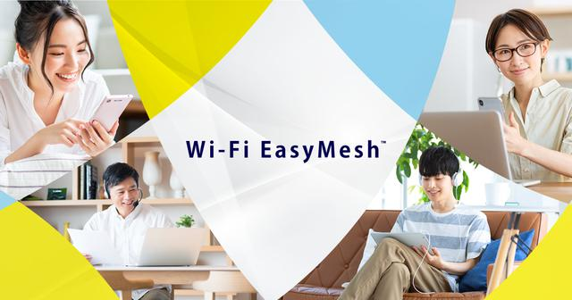 画像: 手軽に家じゅう快適インターネット!「Wi-Fi EasyMesh™」