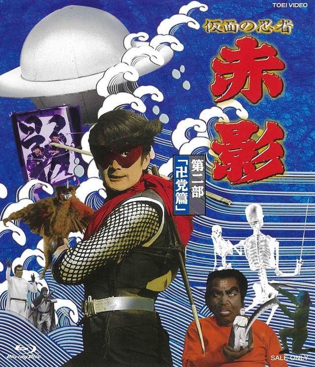 画像2: 名優・坂口祐三郎生誕80周年特別企画、「仮面の忍者 赤影」のBlu-rayが、9月8日に単巻・廉価で発売決定