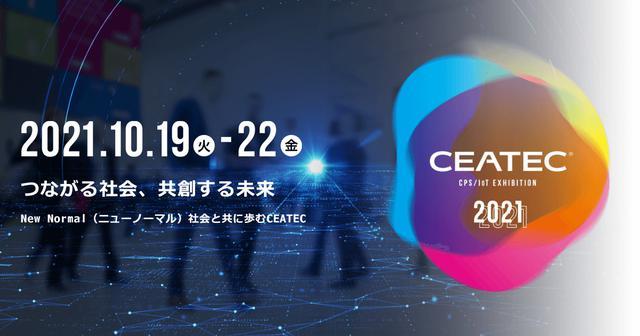 画像: CEATEC 2021 ( Official Website )