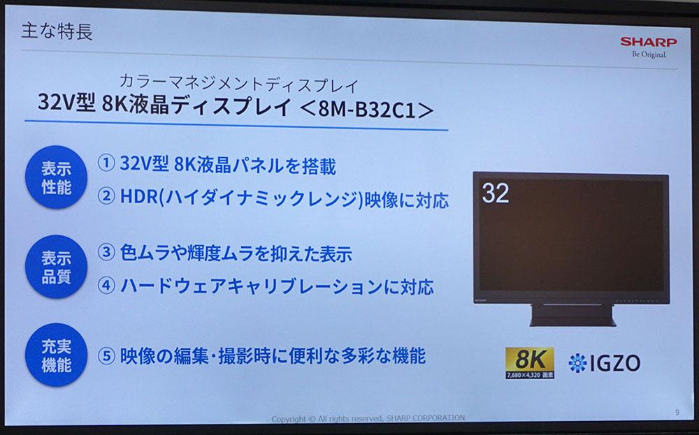 画像: 8K映像編集を考えているハイアマチュアにも使って欲しい。シャープが、8K業務用モニターディスプレイ「8M-B32C1」を6月に発売。市場想定価格は198万円前後