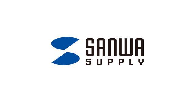 画像: サンワサプライ株式会社