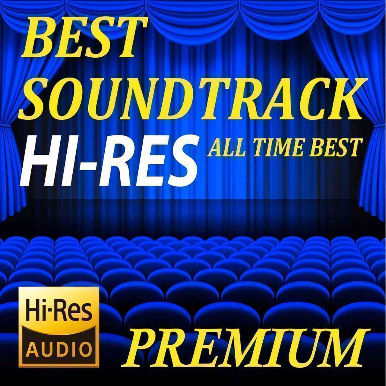 画像: ベスト・サウンドトラック・ハイレゾ・セレクション・プレミアム ~ オールタイム・ベスト~ / Hollywood Movie Works