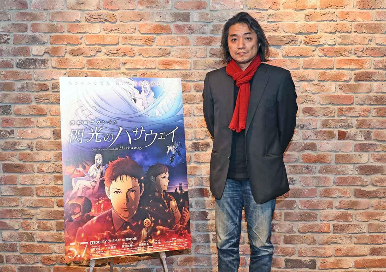 画像1: 映画『機動戦士ガンダム 閃光のハサウェイ』が、いよいよドルビーシネマで6月11日(金)より公開。音響演出の笠松広司氏にインタビューした
