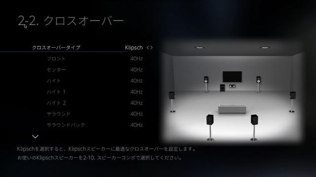 画像: オンキヨー、AVアンプにKlipschブランドのスピーカー特性に合わせた「Klipsch Optimized Mode」機能を、ソフトウェアアップデートで搭載